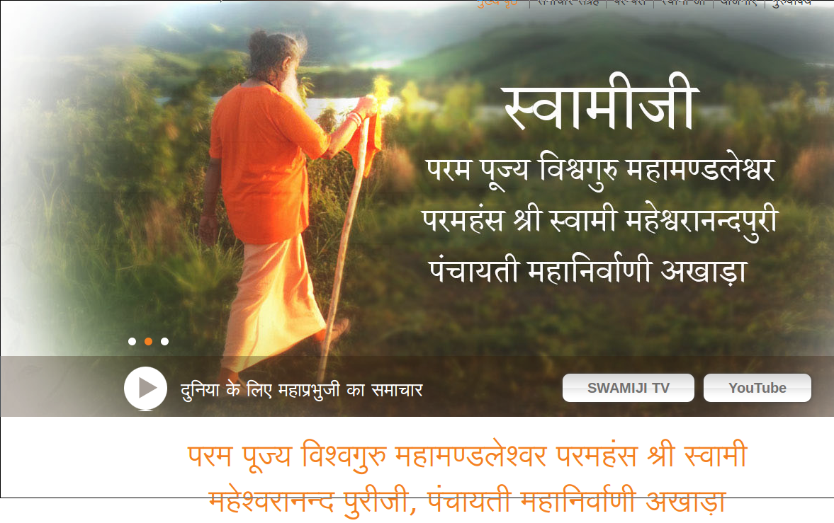 Vishwaguruji's website in Hindi