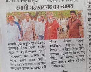 Jodhpur News 2