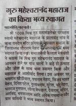 Joshpur News1